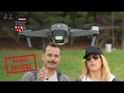 «Πετάμε» με το νέο Drone Dji Mavic Pro, για πρώτη φορά στην Ελλάδα!