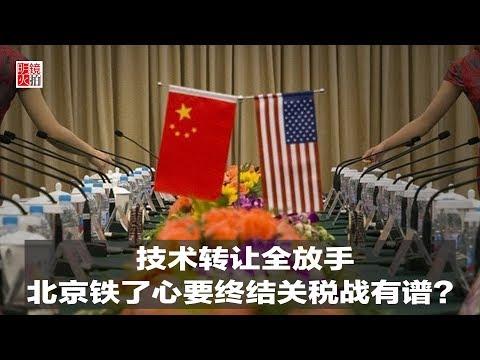 明镜焦点|中国在强制技术转让领域大让步,中美贸易战准备收战(20190328)