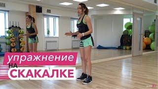 Makkey Fitness - упражнение: прыжки на скакалке(Если ты хочешь узнать как похудеть - перейди на сайт проекта: www.super-figura.com прямо сейчас! Подробнее о проекте:..., 2016-06-04T03:17:55.000Z)