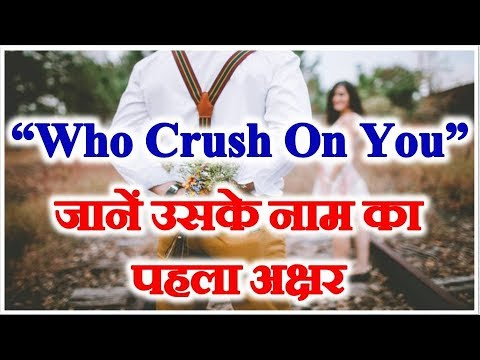 Who Has Secret Crush On You जाने उनके नाम का पहला अक्षर | Reveal First Letter Their Name Love Quiz