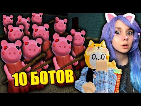 ВЫЖИВАНИЕ ПРОТИВ 10 БОТОВ ВДВОЁМ Roblox Piggy