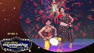 Nua Khai Special   Local Folk Dance  Tarang Parivaar Maha Muqabilla S4  Full Ep 3