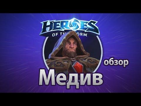 видео: heroes of the storm – Медив (обзор)