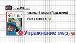 Упражнение №8(3) § 9. Расчет количества теплоты... - Физика 8 класс (Перышкин)