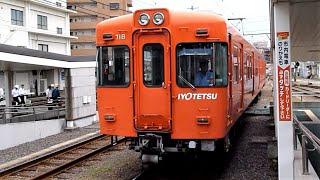 伊予鉄道 郊外線 700系先頭車718編成 古町駅