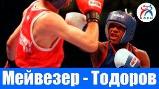 Флойд Мейвезер - Серафим Тодоров. Олимпиада 1996.