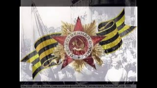 Ко Дню Победы