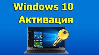 Активация Windows 10, Активатор Windows 10
