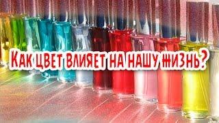 """Как цвет влияет на нашу жизнь - газета """"Мир новостей"""""""