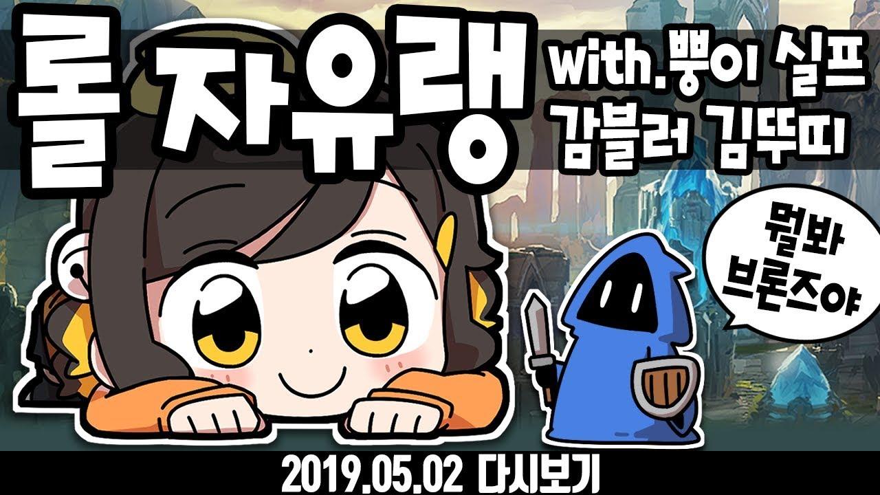 2019.05.02 / 리그오브레전드 자유랭크 ( W 감블러, 김뚜띠, 뿡이, 실프) 】