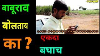 धक्का बुक्की : तुमची जमीन विकायची आहे का ।। marathi call recording।। marathi comedy video