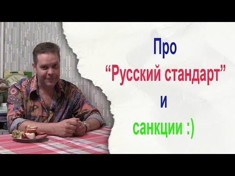 """Про """"Русский стандарт"""" и санкции :)"""