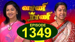 VAANI RANI -  Episode 1349 - 24/08/2017