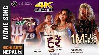 Pashupati | New Nepali Movie HURRAY Song 2018 | Neeta, Bijay Baral, Ankit, Raja Ram Paudel