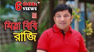 Mia Bibi Raji | মিয়া বিবি রাজি | Bangla Natok 2018 | Ft Siddikur Rahman