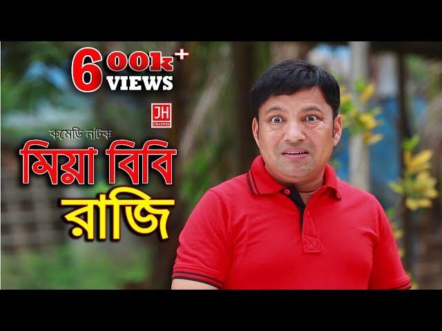 Mia Bibi Raji | ???? ???? ???? | Bangla Natok 2018 | Ft Siddikur Rahman