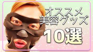 【デンキバリブラシ】最強の布陣!おすすめ美容グッズ10選【ヤーマン】[再アップ版]