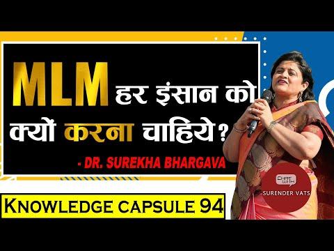 यह बिज़नेस हर इंसान को क्यों करना चाहिए ? | Dr. Surekha Bharghav | CWSV | Knowledge Capsule 94
