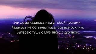 Santiz - Пустыми (Lyrics)