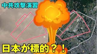 米中戦争近い?中国内陸の複製沖縄基地でミサイル攻撃演習? 【紀元ヘッドライン10.29】