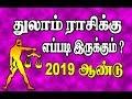 துலாம் - 2019 ஆண்டு ராசிபலன்  | THULAM 2019 YEAR PREDICTION