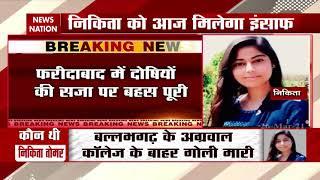 Nikita murder case: Haryana court convicts Tausif, Rehan