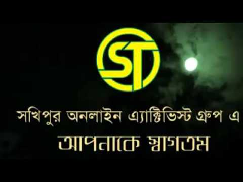 Sakhipur Online Activist Group........