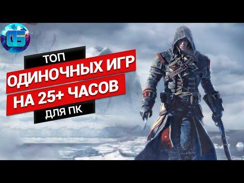 Топ Одиночных Игр на 25+ часов для ПК | Длинные игры на PC