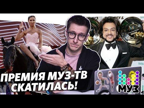 МУЗ-ТВ УБИВАЕТ ШОУ-БИЗНЕС | БУЗОВА - ЦАРИЦА!