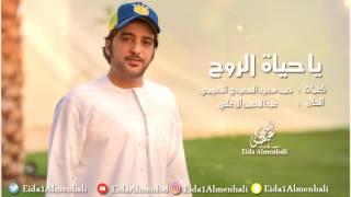 عيضه المنهالي - يا حياة الروح (حصرياً)   2017
