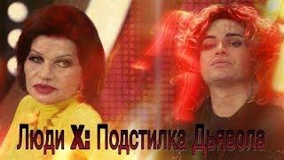 Люди Икс: Подстилка Дьявола. Русский трейлер.