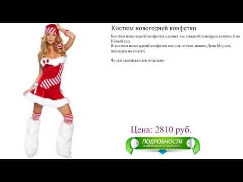 Карнавальный костюм новогодней конфетки для девушки
