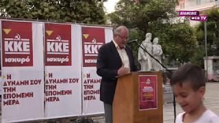 Συγκέντρωση ΚΚΕ στο Κιλκίς με Δημήτρη Γόντικα-eidisis.gr webtv