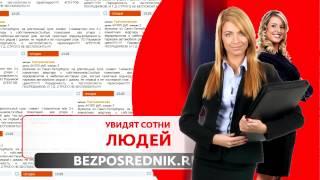 Безпосредник - недвижимость без посредников(, 2012-09-12T15:27:49.000Z)