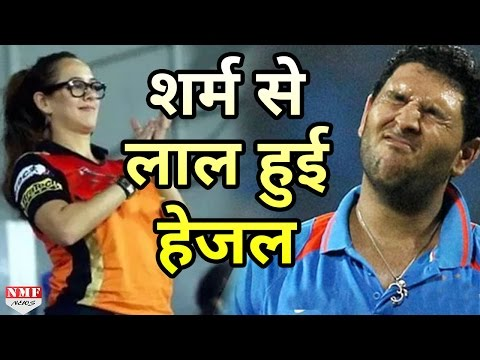 Yuvraj Singh को लगी ऐसी जगह चोट कि शर्म से लाल हो गई Hazel Keech