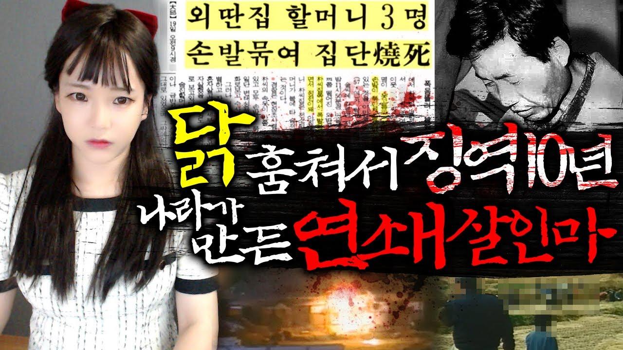 [충격실화]👉닭 훔쳐서 징역 10년..?! 나라가 만든 연쇄살인마 지춘길👈