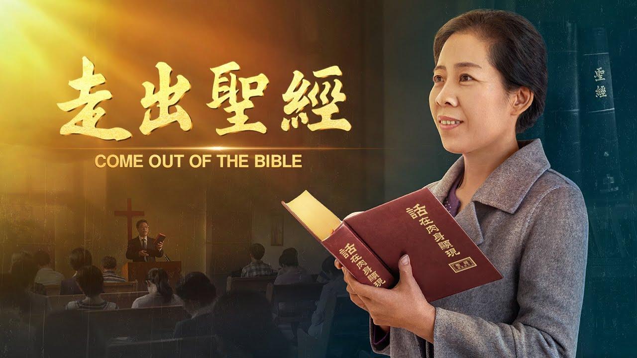 基督教会电影《走出圣经》守住圣经就能迎接到主吗