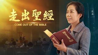 基督教會電影《走出聖經》解讀聖經的奧祕