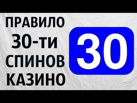 Стратегия 30 Спинов в Казино онлайн. Для лицензионных игровых автоматов. Правило, метод, схема игры.