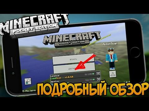 Скачать Minecraft PE 0170 Полная версия на Android