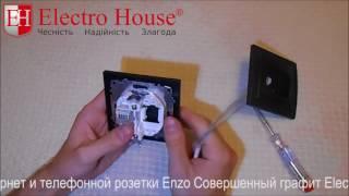 Обзор интернет и телефонной розетки серии Enzo Совершенный графит ElectroHouse