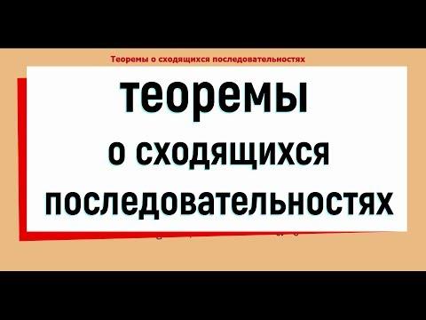 9. Теоремы о сходящихся последовательностях ( свойства сходящихся последовательностей )