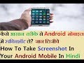 How To Take Screenshot In Android In Hindi/Urdu