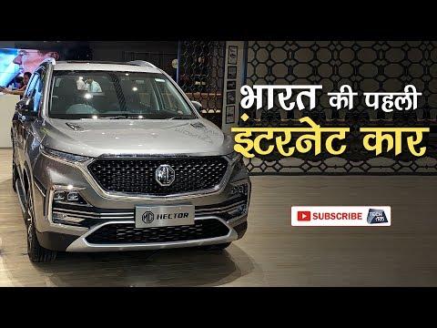 MG Hector हुई भारत में लांच | First Look | Tech Tak