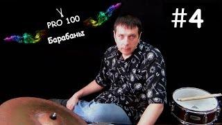 Урок игры на Барабанах #4 | Основные биты и их нотная запись | Видео школа «Pro100 Барабаны»