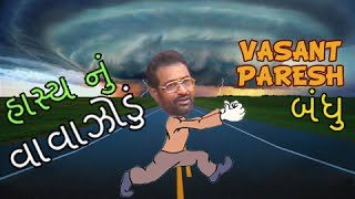 Hit Gujarati Comedy - Hasya Nu Vavazodu(હાસ્ય નું વાવાઝોડું) - Vasant Paresh - Jokes Video - Bandhu