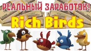 RICH BIRDS Побеждаем в НЕДЕЛЬНОЙ ЛОТЕРЕИ!!! Первое место 10 000 рублей!!!