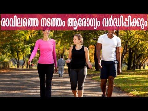 രാവിലത്തെ നടത്തം ആരോഗ്യം വര്ദ്ധിപ്പിക്കും | Top 5 Benefits Of Morning Walk | Healthy Tips
