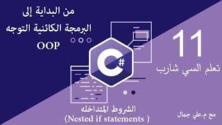 11 الشروط المتداخله مع Nested if statements) if )