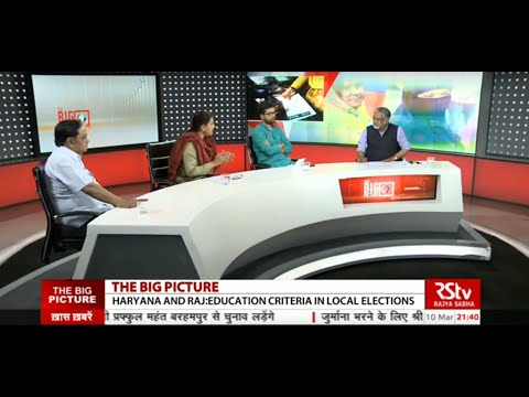 The Big Picture - Haryana & Rajasthan: Education criteria in local elections